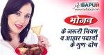 भोजन के जरूरी नियम व आहार पदार्थों के गुण-दोष | Kis Rog me Kya Khaye