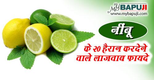 nimbu ke fayde aur nuksan in hindi