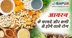 आयरन के फायदे और नुकसान   Iron Benefits, Sources & Side Effects In Hindi