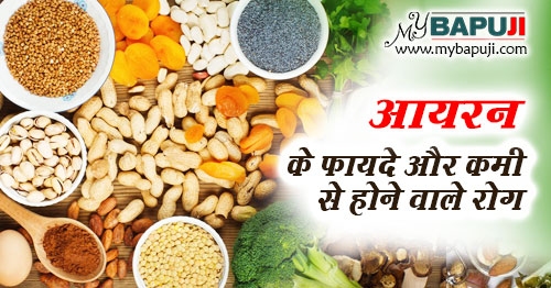 Iron ke Fayde aur Nuksan in hindi