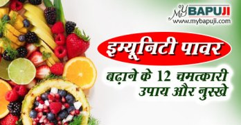 immunity badhane ke upay in hindi