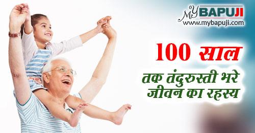 lambi umar ke liye upay in hindi