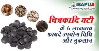 Chitrakadi Vati ke Fayde aur Nuksan in hindi