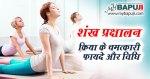 शंख प्रक्षालन क्रिया के फायदे ,विधि और सावधानियां | Shankhaprakshalana Kriya Benefits