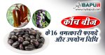 कौंच बीज के फायदे और नुकसान | Kaunch Beej Benefits and Side Effects in Hindi