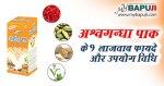 अश्वगन्धा पाक के फायदे गुण उपयोग और नुकसान | Ashwagandha Pak Benefits and Side Effects in Hindi