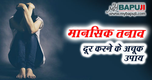 mansik tanav dur karne ke upay in hindi