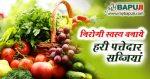 हरी पत्तेदार सब्जियों के फायदे गुण और विशेषता | Benefits of Green Leafy Vegetables in Hindi