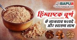 हिंग्वाष्टक चूर्ण के फायदे और नुकसान - Hingwastak Churna ke Fayde aur Nuksan in Hindi