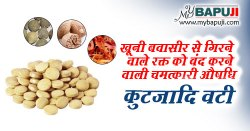 कुटजादि वटी के फायदे | Kutajadi Vati : Benefits, Dosage, Ingredients, Side Effects in Hindi
