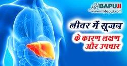 लीवर में सूजन का घरेलू उपचार | Liver me Sujan ke Karan Lakshan Dawa aur Upchar