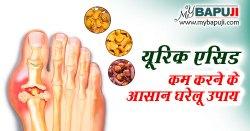 यूरिक एसिड की रामबाण दवा और घरेलू उपाय | Uric Acid ke Karan Lakshan Dawa aur ilaj