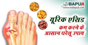 Uric Acid ka Gharelu Upchar Hindi me