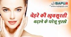 चेहरे की खूबसूरती बढ़ाने के घरेलू नुस्खे और टिप्स | Chehre ki Khubsurti ke Liye Upay Hindi me
