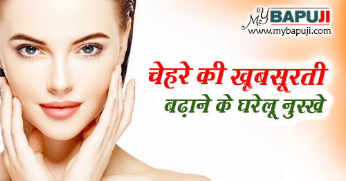 chehre ki khubsurti ke gharelu nuskhe in hindi