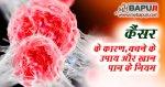 कैंसर के बचाव के उपाय ,कारण और खान पान के नियम  | Cancer se Bachne ka Tarika