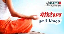 मेडिटेशन करने का सही तरीका और उसके फायदे | Meditation ke Fayde