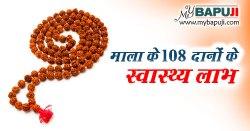 माला के 108 दानों के स्वास्थ्य लाभ | Mala Ke 108 Danone ke Swasthya Labh