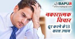 नकारात्मक विचार दूर करने के 13 सरल उपाय | Nakaratmak Vichar Dur Karne Ke Upay