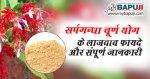 सर्पगन्धा चूर्ण योग के फायदे ,सेवन विधि और दुष्प्रभाव | Sarpagandha Choorna in Hindi