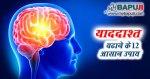 याददाश्त बढाने के 12 आसान उपाय : Increase Your Memory Power In Hindi