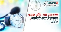 नमक और उच्च रक्तचाप ,जानिये क्या है इनका संबंध | Salt And Blood Pressure