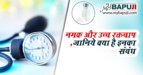 namak aur high blood pressure
