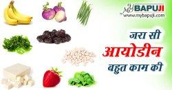आयोडीन क्या है ? इसके स्रोत ,कार्य व कमी से होने वाले रोग | Iodine In Hindi