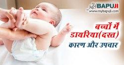 बच्चों में डायरिया(दस्त) - कारण और उपचार | Diarrhea Cause And Treatment in Hindi