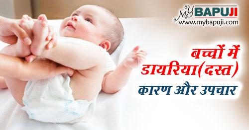 diarrhea ke karan aur upchar hindi mein