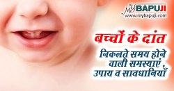 बच्चों के दांत निकलते समय होने वाली समस्याएं ,उपाय व सावधानियाँ