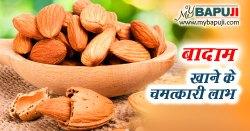 बादाम खाने के चमत्कारी लाभ और उपयोग | Health Benefits of Almond in Hindi