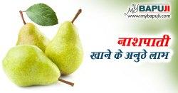 नाशपाती खाने के अनुठे लाभ | Nashpati Khane Ke Labh