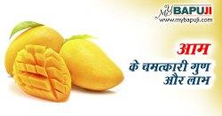 आम के चमत्कारी गुण और लाभ | Benefits Of Mango In Hindi
