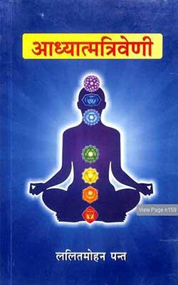 Adhyatma Triveni Hindi PDF free download