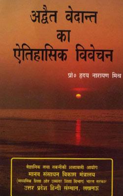 Bharthari Shatak Trayam Venkat Rao Rayasam Hindi PDF Free Download