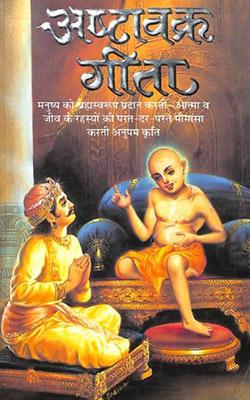 Ashtavakra Gita -Ramananda Saraswati