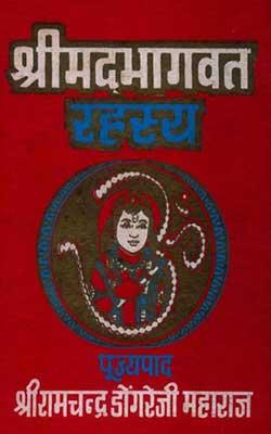 Bhagavat Rahasya Sri Ram Chandra Dungre Hindi PDF Free Download
