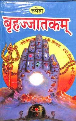 Brihat Jatakam