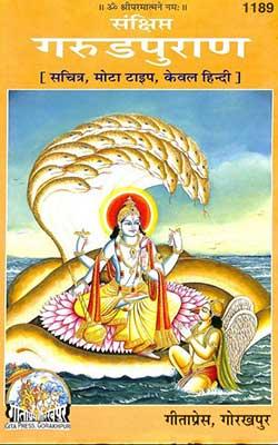 Garuda Purana Gita Press Gorakhpur
