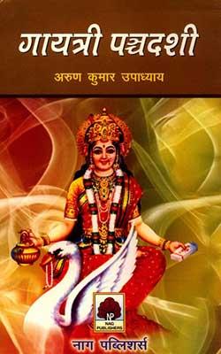 Gayatri Panchadashi