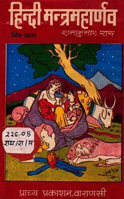 Hindi Mantra Maharnava Hindi PDF free download