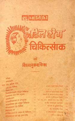 Jatil Roga Chikitsa Hindi PDF free download