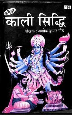 Kali Siddhi Hindi PDF free download