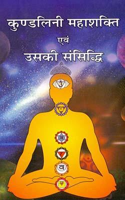 Kundalini Mahashakti Evam Uski Sansiddhi - Pandit Shriram Sharma Acharya