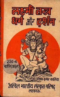 Lakshmi Tantra Dharma Aur Darshan