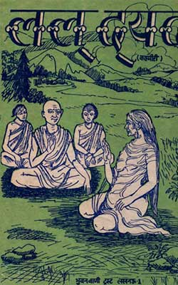 Lal Dyad Hindi Translation