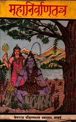 Maha Nirvana Tantra Hindi PDF Free Download