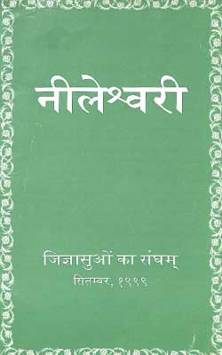 Nileshwari -Siddha Yoga Peeth