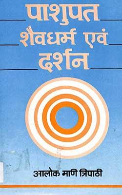 Pashupata Shaiva Dharma Evam Darshan Part II